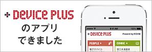 Device Plusのアプリできました