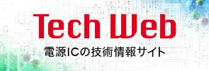 電源ICの技術情報サイト ROHM TECH WEB 電源IC