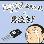 ロームに男泣き!①SiC編