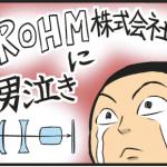 ロームに男泣き!②センサ編