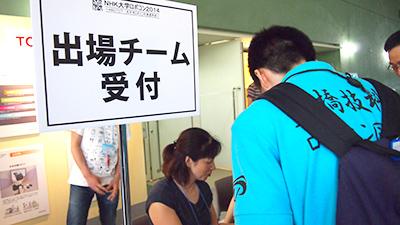 「NHK大学ロボコン2014」開幕直前!