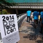 NHK大学ロボコン2014:いよいよ開幕! 会場から熱戦の様子を生リポート!