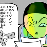 ロームに男泣き!③パワーマネジメントIC編