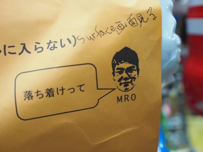 ブランコで焦らないように!親ロボットに貼られた紙。 ここにロボットの名前と同じ人物が?