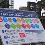 「テクノフロンティア2014」デバプラ流、電子工作好き目線でその魅力に迫る。
