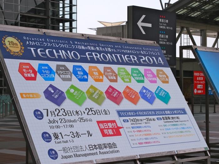 テクノフロンティア2014