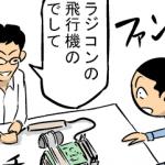 【第4話】ウメヤン動く!