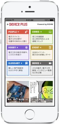 Rohm_Deviceplus_app_img1