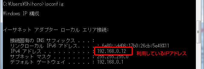 windowsでのIPアドレス確認