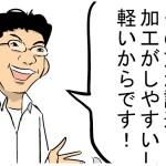 【第5話】ビバ!名古屋工業大学