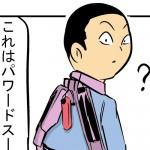 【第9話】TEPIA訪問後半