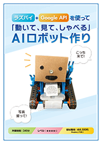 Raspberrypi_Google-API_AI_robot_2018