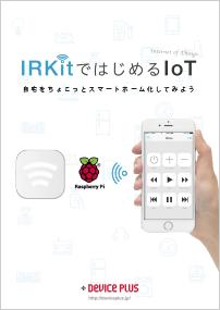 IRKitではじめるIoT