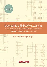 [Vol.2] ラジコンもゼロから作れる自作基板のススメ(後編)