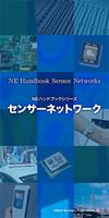 「センサーネットワーク」ハンドブック