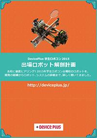 学生ロボコン2015 出場ロボット解剖計画