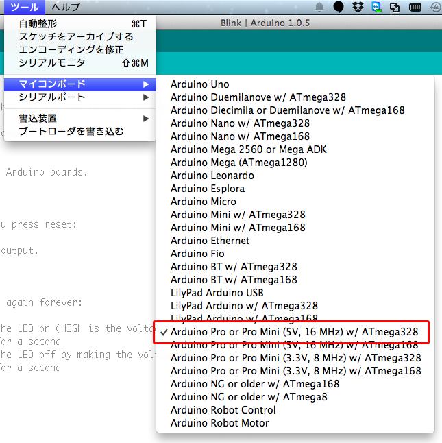 図3 「ツール」-「マイコンボード」でArduino Pro miniを選択