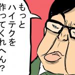 【第13話】オレたちに振り出しはない!
