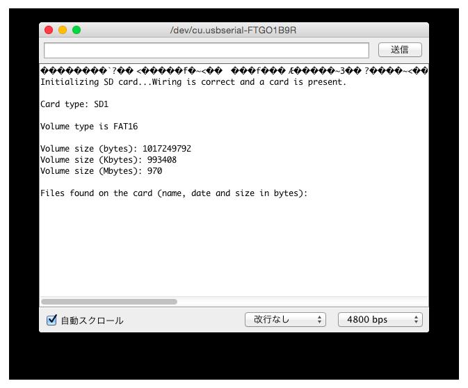 図11 SDカードの読み込み完了