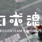 学生ロボコンチームCMコンテスト『ロボ魂!』が何やら熱い?!
