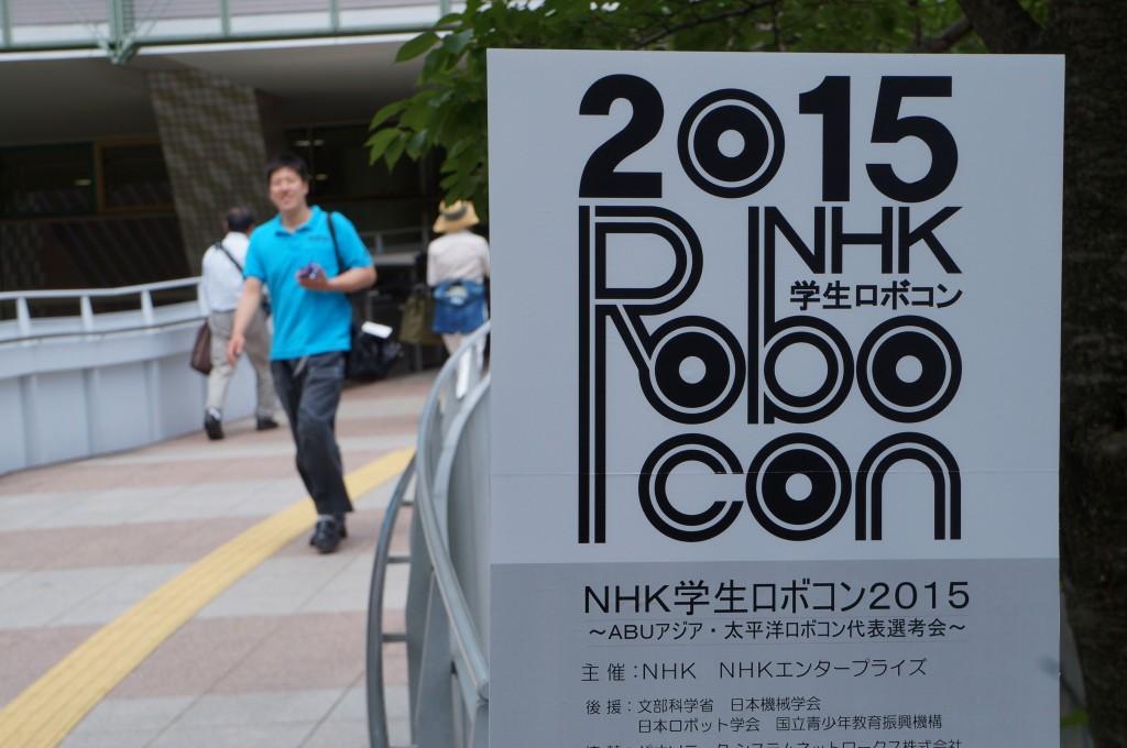 学生ロボコン2015