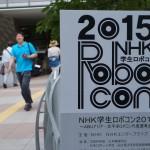NHK学生ロボコン2015 デバプラ的まとめと今後