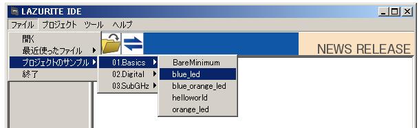 図3.サンプルからblue_ledでLチカ