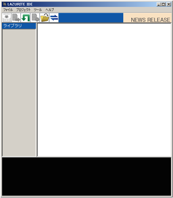 図1.Lazurite IDEの全体画面
