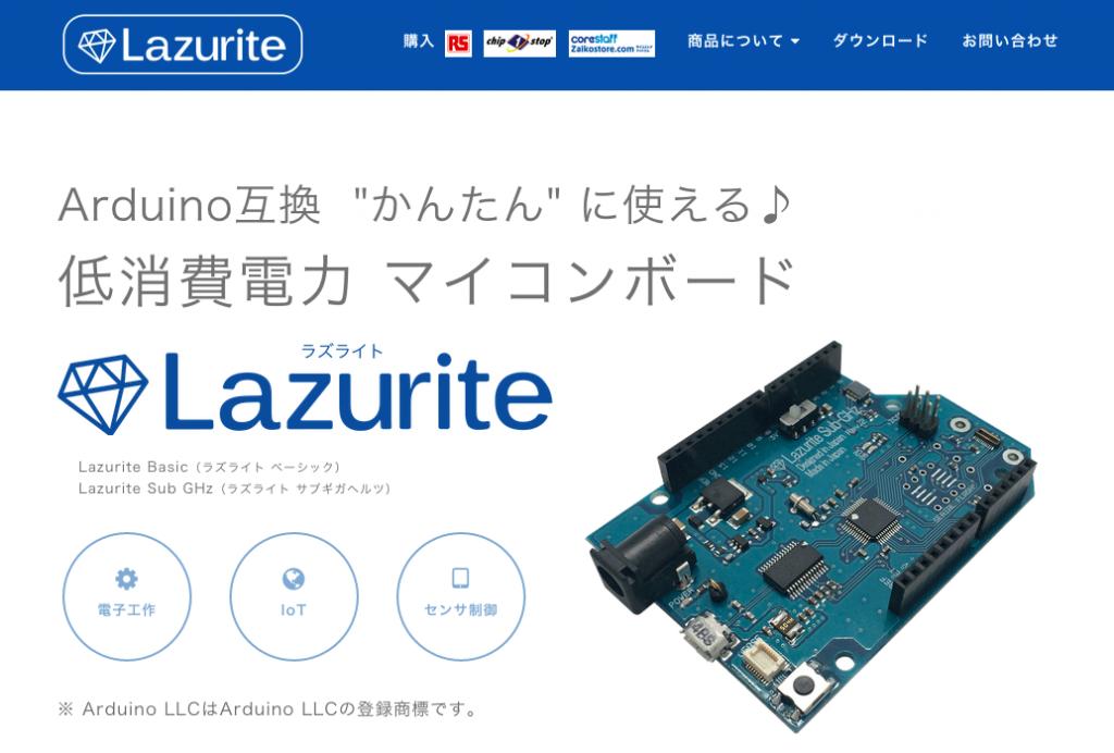 写真1.Lazurite Basic / Sub-GHzウェブサイト