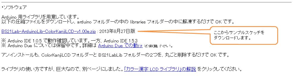 図1.カラー漢字LCDシールドのサンプルスケッチ取得