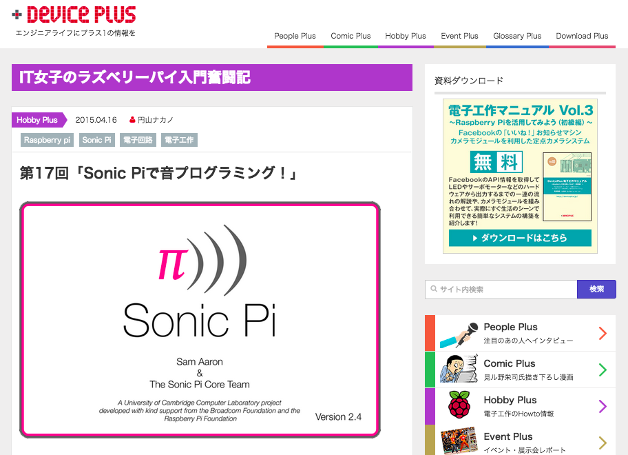 図2 サウンドプログラミング環境のSonic Pi
