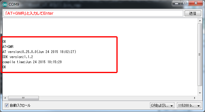 図5 「AT+GMT」コマンドで設定情報を確認