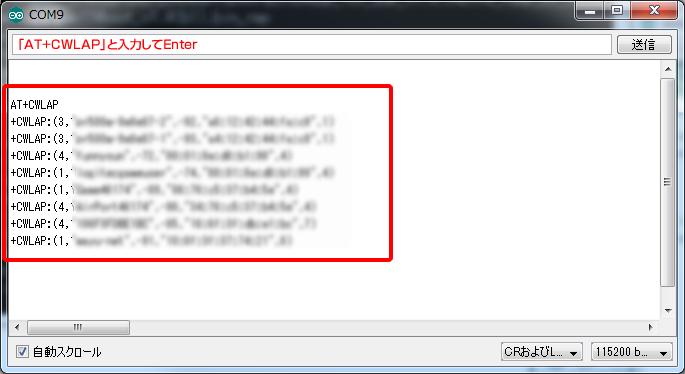 図6 「AT+CWLAP」コマンドでアクセスポイント一覧を表示