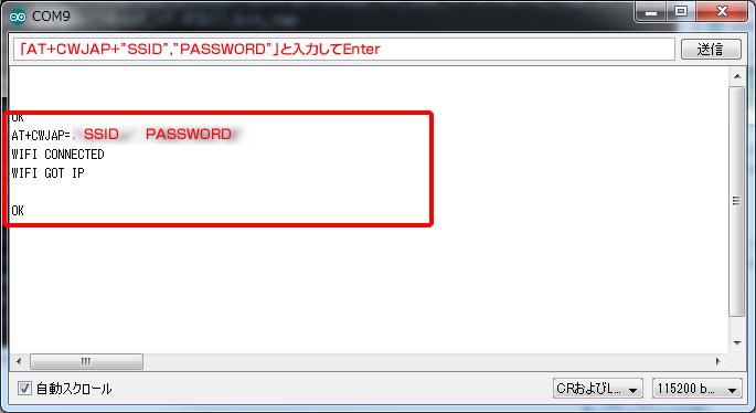 """図7 「AT+CWJAP=""""SSID"""",""""PASSWORD""""」コマンドでアクセスポイントに接続"""