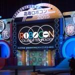 高専ロボコン2015全国大会 1回戦速報
