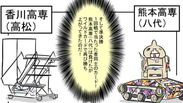 高専ロボコン全国大会 2/3