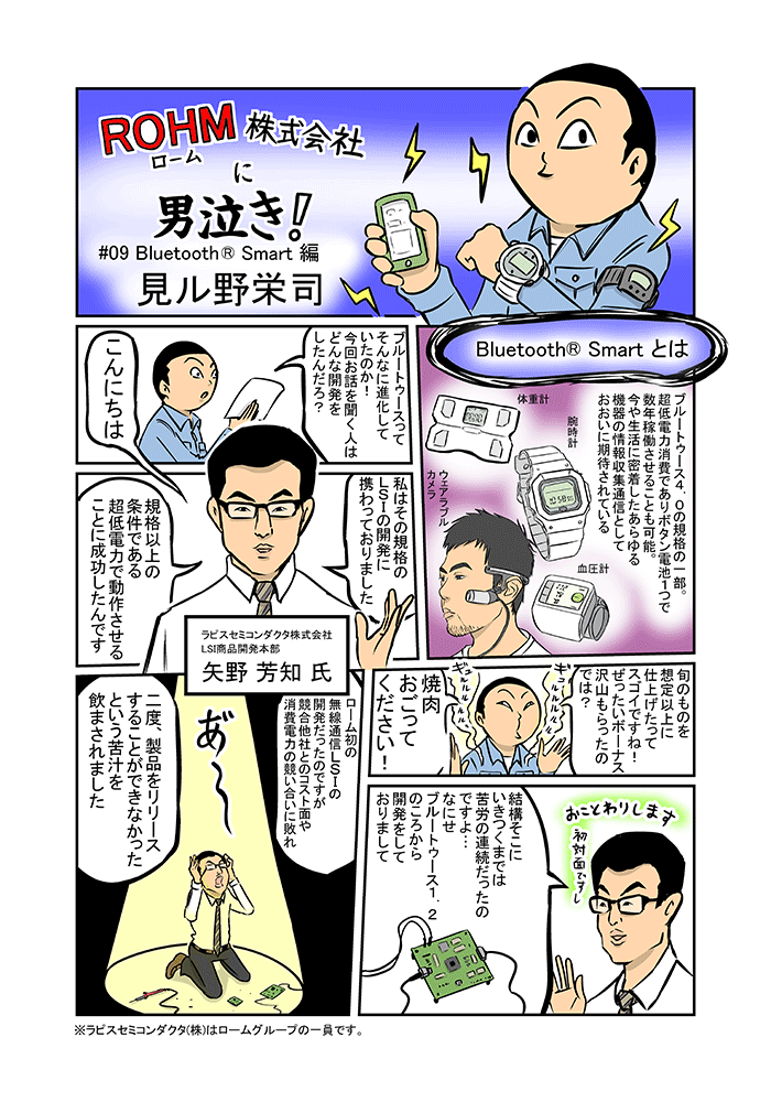 ロームに男泣き!Bluetooth(R) Smart編