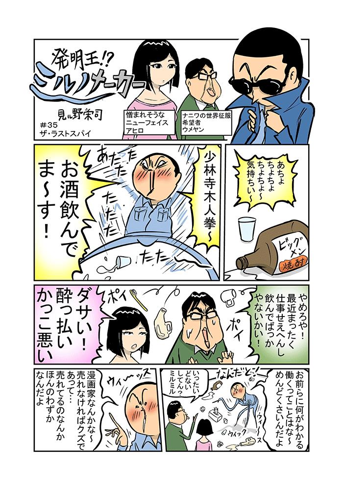 【第35話】ザ・ラストスパイ