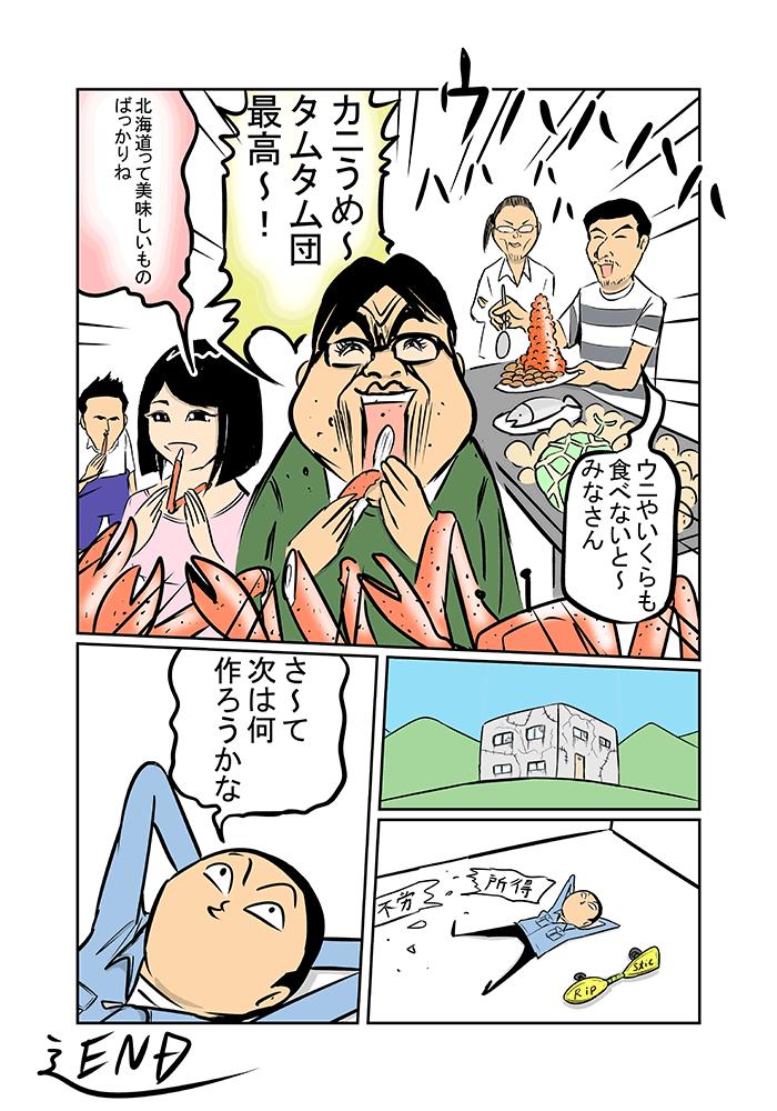 【第36話】遙かなるメイキング