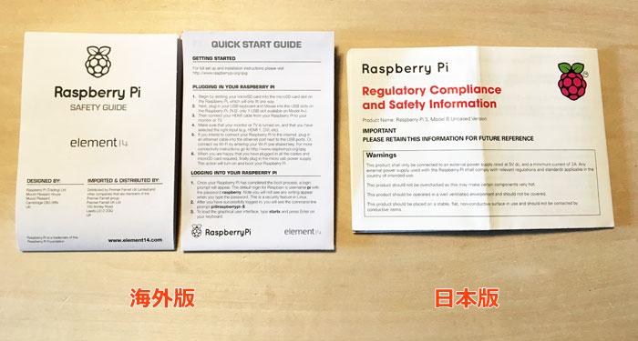 raspberrypi42_img02