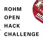 ロームのデバイスを使ったアイデアコンテストを開催!