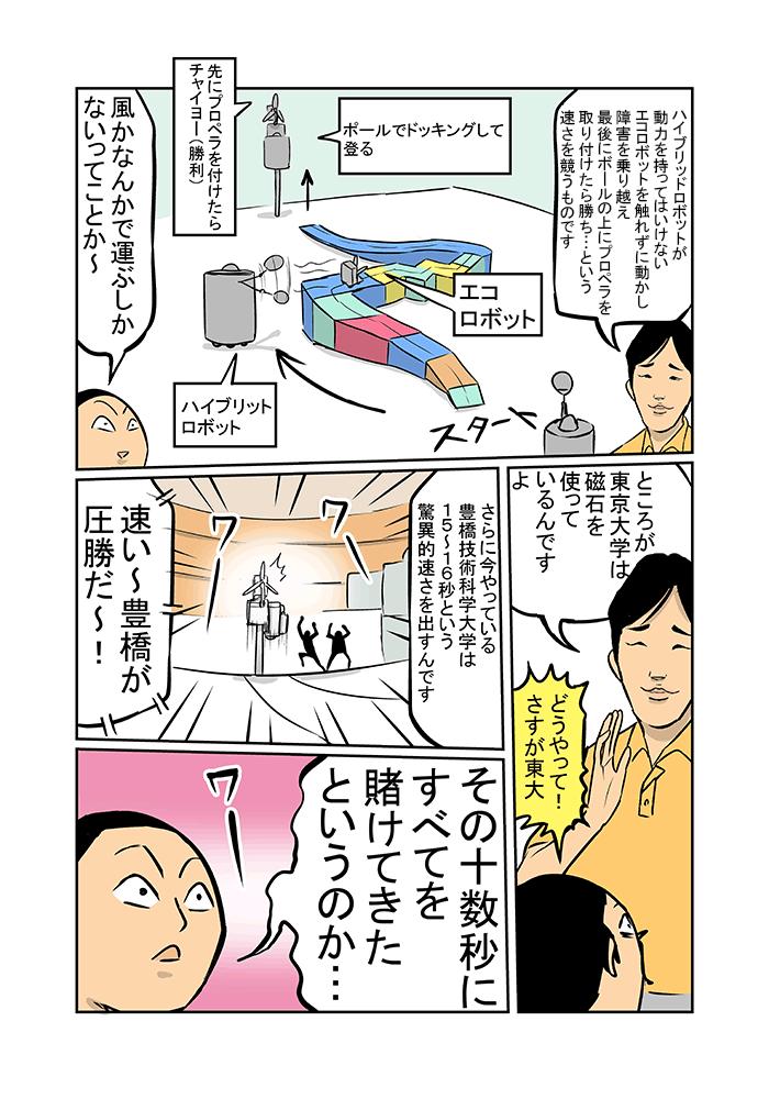 【第37話】NHK学生ロボコン2016