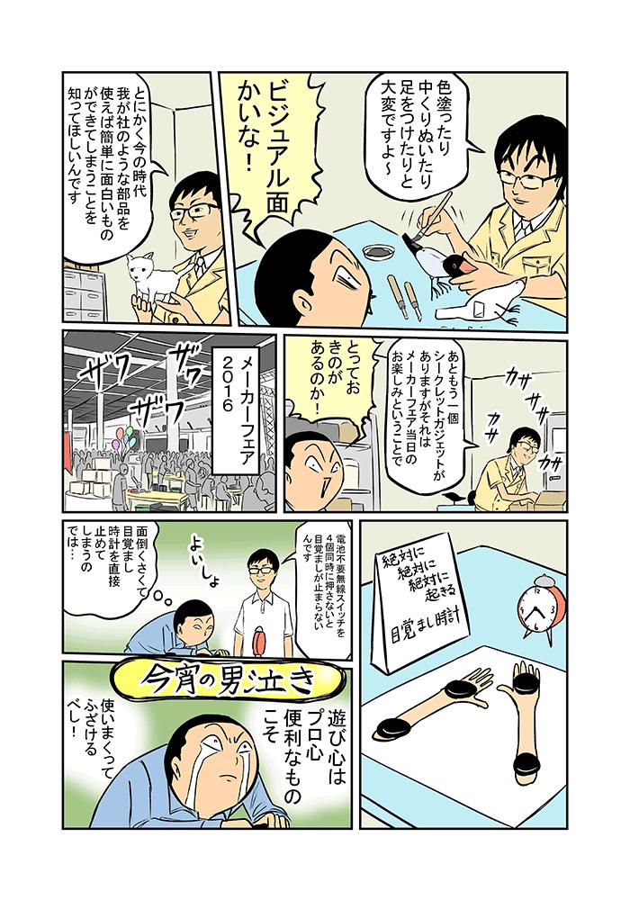 ロームに男泣き!ローム電子工作コミュニティ