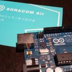 第52回 SORACOM Airを使ってArduinoで通信できる?〜Arduinoで3G通信をする方法
