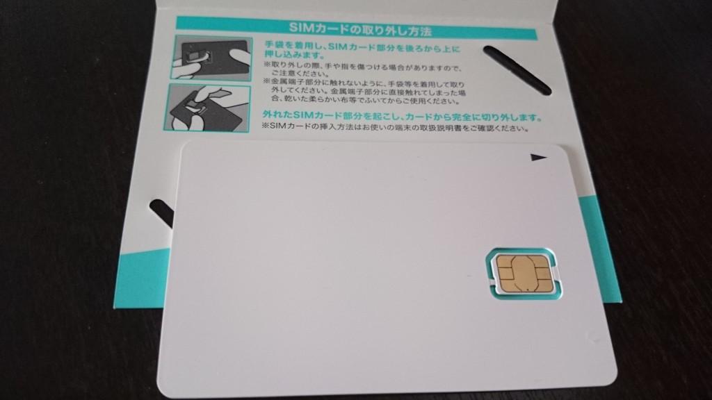 写真2 SORACOM AirのSIMカード