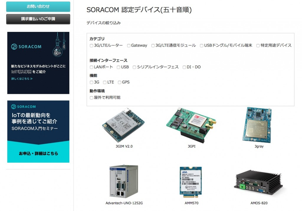 写真4 SORACOM認定デバイス一覧