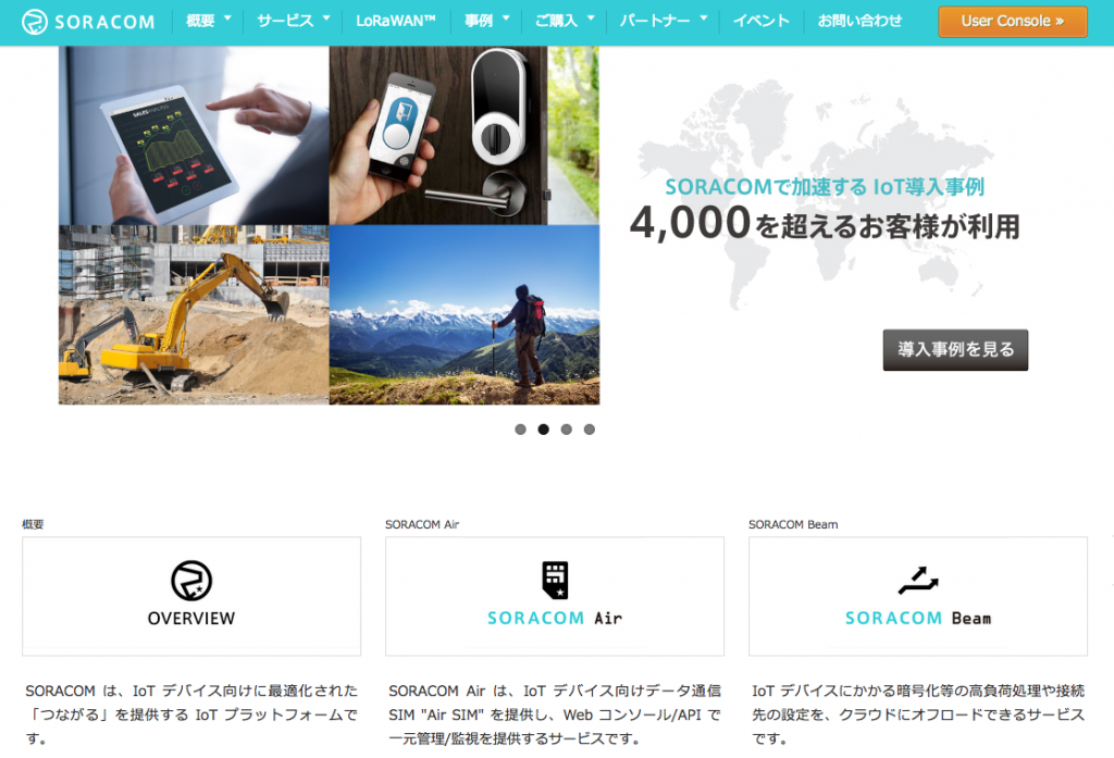 写真1 SORACOMの公式ウェブサイト