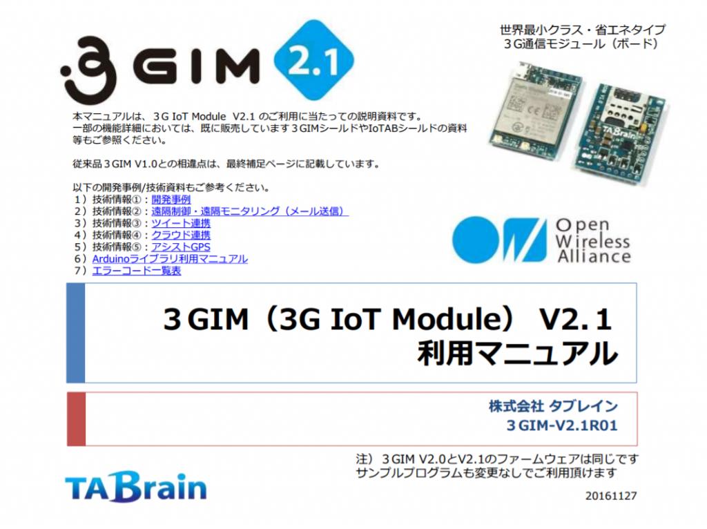 図1 3GIM(v2.1)のマニュアル