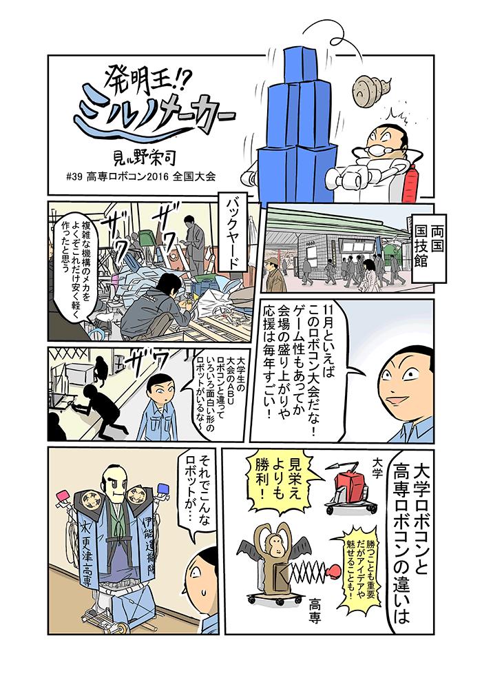 【第39話】高専ロボコン2016