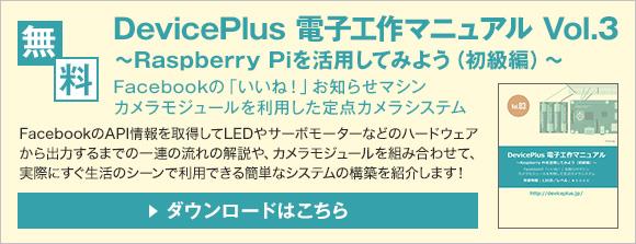 電子工作マニュアル Vol.3